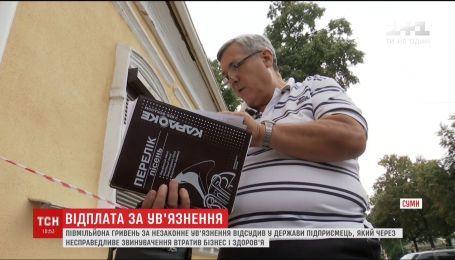 Підприємець відсудив у держави півмільйона гривень за незаконне ув'язнення