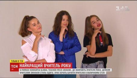 Участники Global Teacher Prize Ukraine отдались в руки креативных подростков и стилистов