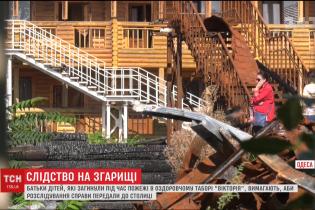 Через год после пожара на пепелище лагеря в Одессе нашли останки сгоревших тел детей
