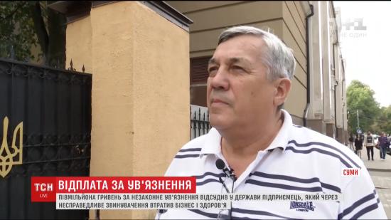 У Сумах незаконно ув'язнений бізнесмен відсудив у держави півмільйона гривень