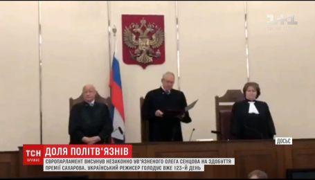 Европарламент выдвинул Сенцова на получение премии Сахарова