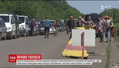 Жителі окупованих частин Донбасу зможуть голосувати на виборах президента