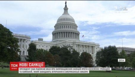 У США проти іноземців запроваджуватимуть санкції за втручання у вибори