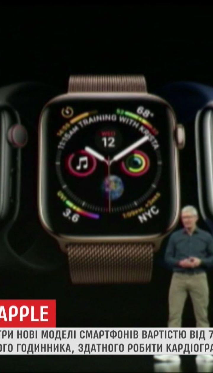 Корпорація Apple презентувала три нові моделі смартфонів та модернізований розумний годинник