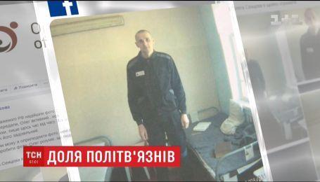 Сенцова номінували на премію Сахарова