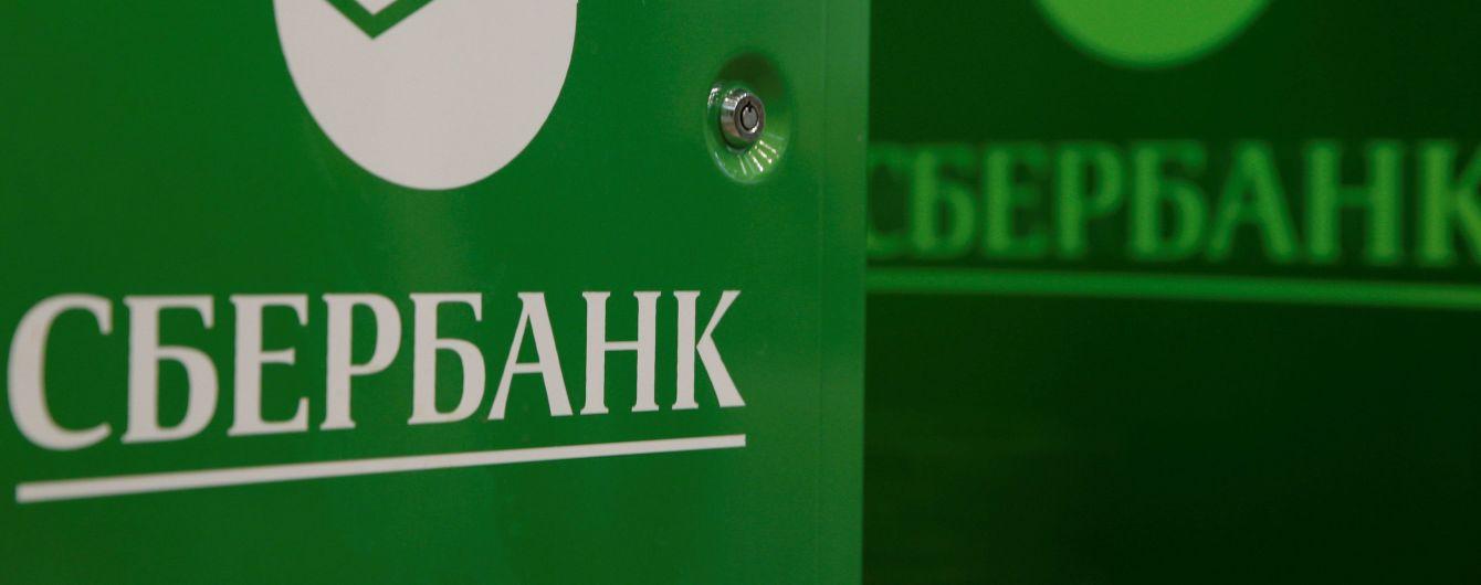 Сбербанк собирается оспорить арест своих акций в Украине