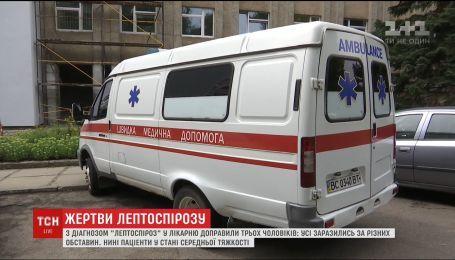 Лептоспіроз на Львівщині. До інфекційної лікарні потрапило одразу троє чоловіків
