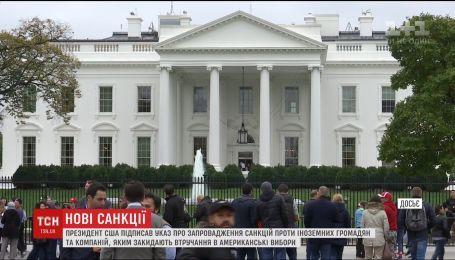 США будут налакладывать санкции на людей и компании за вмешательство в выборы