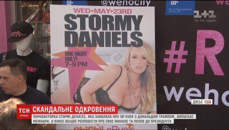 Порноакторка Стормі Деніелз розповість всю правду про судове протистояння з Трампом