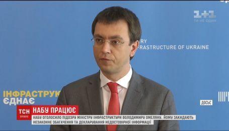 НАБУ объявило о подозрении министру инфраструктуры Омеляну