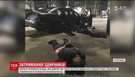В Запорожье задержали банду, которая занималась вымогательством