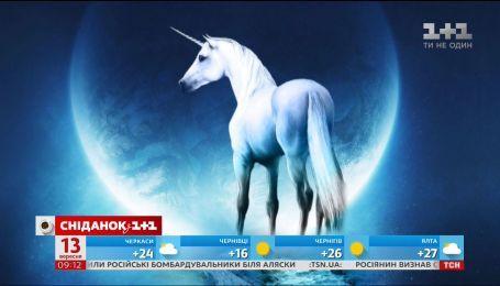 Астрологический прогноз на 13 сентября 2018 года