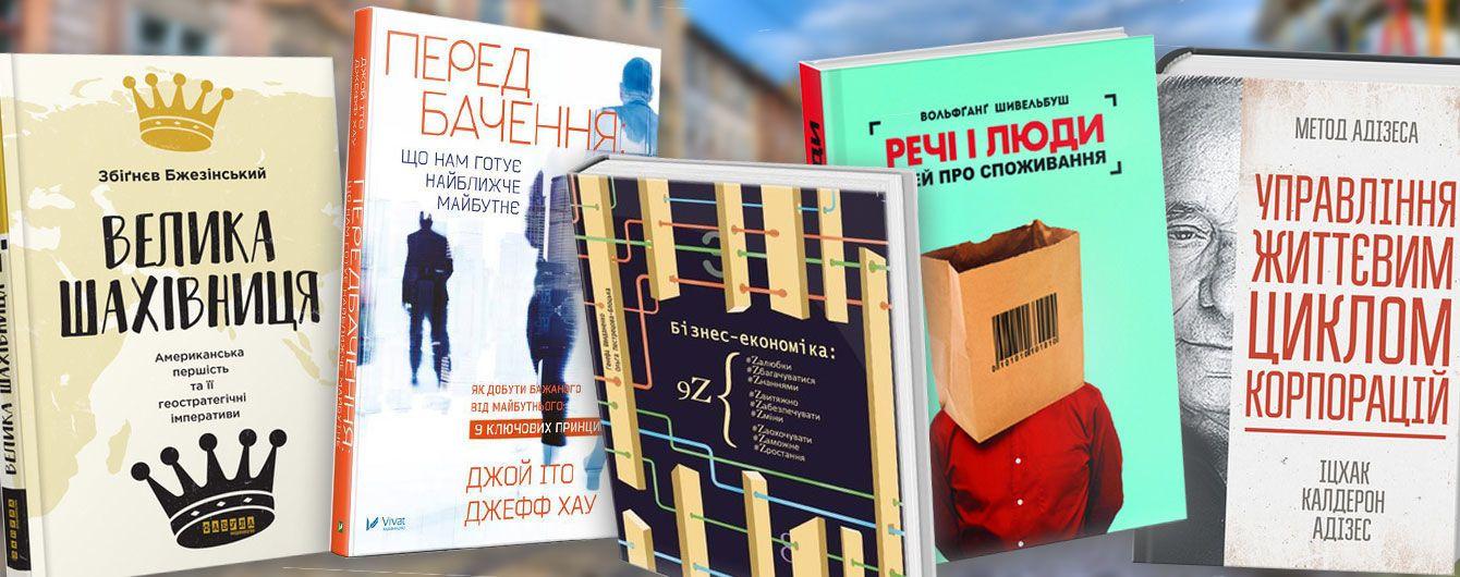 5 книжок нон-фікшн, які варто придбати на Форумі видавців-2018