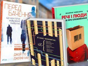 5 книг нон-фикшн, которые стоит купить на Форуме издателей-2018