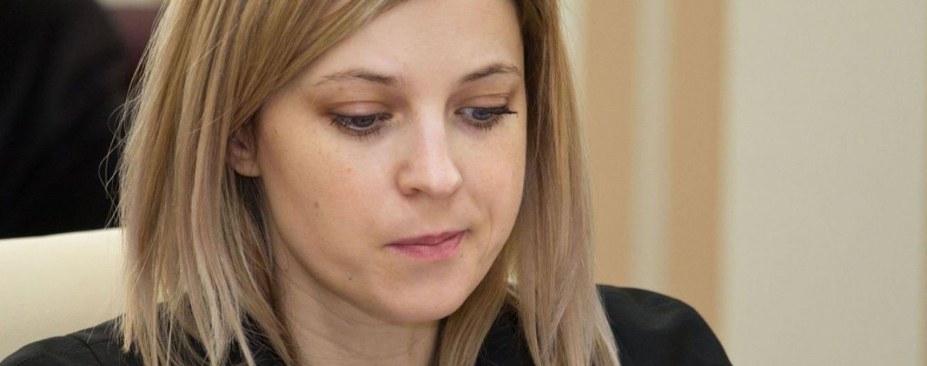 """У """"Держдумі"""" РФ вирішили відібрати в Поклонської посаду"""