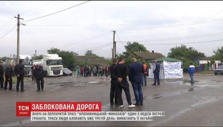 Трасса Кропивницкий-Николаев остается заблокированной уже третьи сутки
