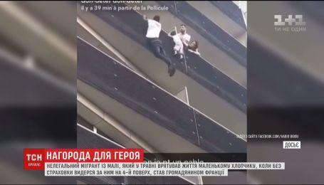 Нелегальний мігрант, який врятував життя хлопчику, офіційно став французом