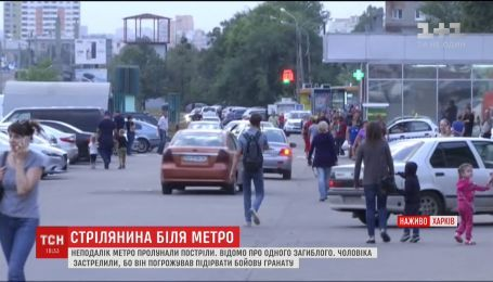 В Харькове во время задержания подозреваемых произошла перестрелка возле метро