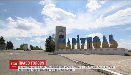 Мешканці окупованого Донбасу та Криму зможуть голосувати на президентських  виборах