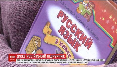 Скандал в школе. Родители учеников 3 класса возмутились учебником русского языка
