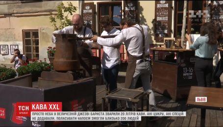 Во Львове сварили 20 литров кофе в огромной джезве