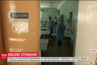 У Дніпрі зросла кількість госпіталізованих після отруєння школярів