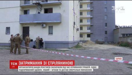 В Харькове организаторов банды рэкетиров застали во время получения денег