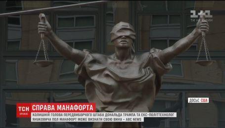 Пол Манафорт может признать свою вину - ABC News