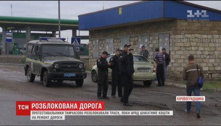 """Протестувальники тимчасово відкрили проїзд трасою """"Кропивницький-Миколаїв"""""""