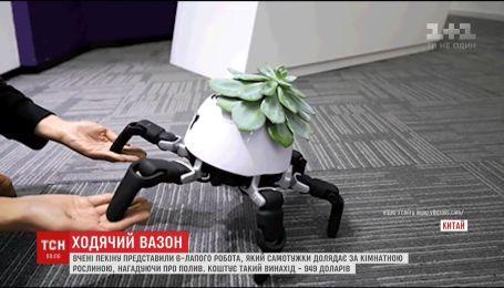 Вчені Пекіну представили робота, який доглядає за кімнатними рослинами