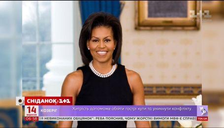 Мішель Обама повідомила про те, що завершила роботу над книгою