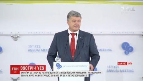 Украина смогла стать на западный курс, несмотря на сопротивление Кремля - Порошенко