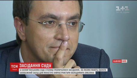 Прокурор просить для Омеляна заставу у 5 мільйонів гривень
