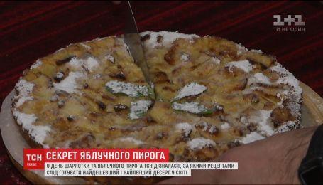 День шарлотки: кондитери розкрили секрети приготування яблучного пирога
