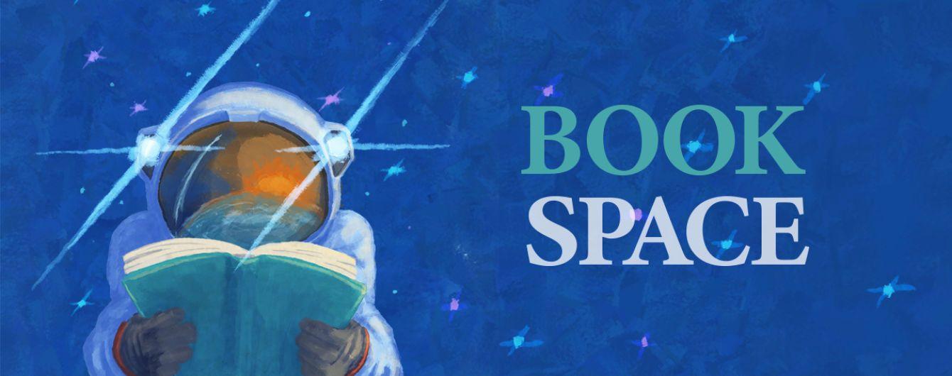 Юрий Голик: В Днепре состоится масштабный книжный фестиваль Book Space
