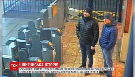 У Нідерландах затримали шпигунів з Росії, які хотіли отримати лабораторні дані щодо отруєння Скрипалів