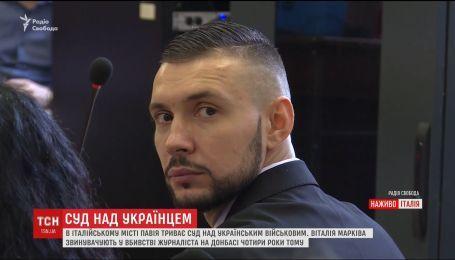 В Италии суд решает судьбу Маркива, которого обвиняют в убийстве фоторепортера на Донбассе
