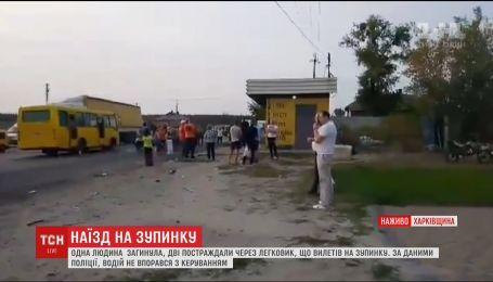 Под Харьковом автомобиль врезался в остановку с людьми