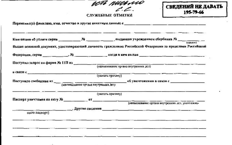 Причетність Боширова та Петрова до ГРУ_3