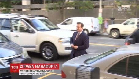 Манафорт погодився визнати себе винним у змові проти США