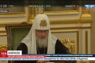 РПЦ заявила про розрив зв'язків із Константинополем