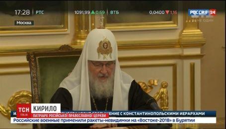 РПЦ заявила о разрыве связей с Константинополем