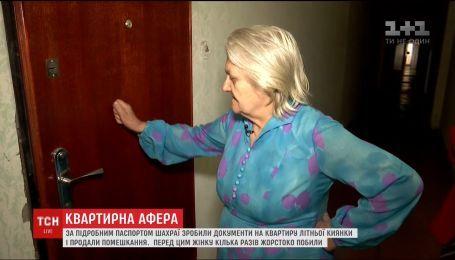 Аферисти незаконно відібрали у пенсіонерки квартиру у Києві