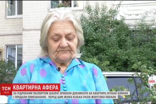 У Києві аферисти сильно побили пенсіонерку, а потім привласнили її квартиру