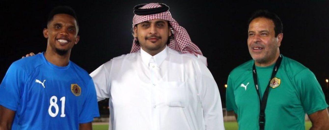 Супергол з Катару. Ето'о геніально забив п'ятою, але його команда програла
