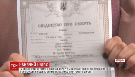 На Одещині у швидкій помер хлопець. Його не встигли довезти через ями на дорогах