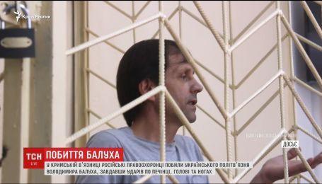 У кримській в'язниці жорстоко побили українського політв'язня Балуха
