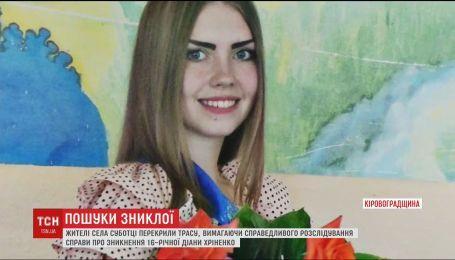 Под Кропивницким на протест вышли земляки пропавшей без вести 16-летней Дианы Хриненко
