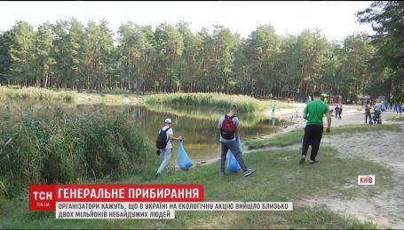 Україна долучилась до Всесвітнього дня прибирання