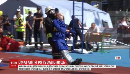 Лучший пожарный-спасатель - за это звание в Киеве поборолись женщины